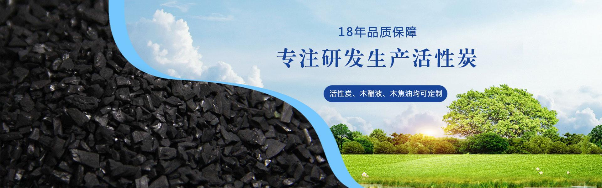 木醋液,木醋液厂家,木焦油价格,木焦油,木醋液厂家,木焦油价格,木焦油